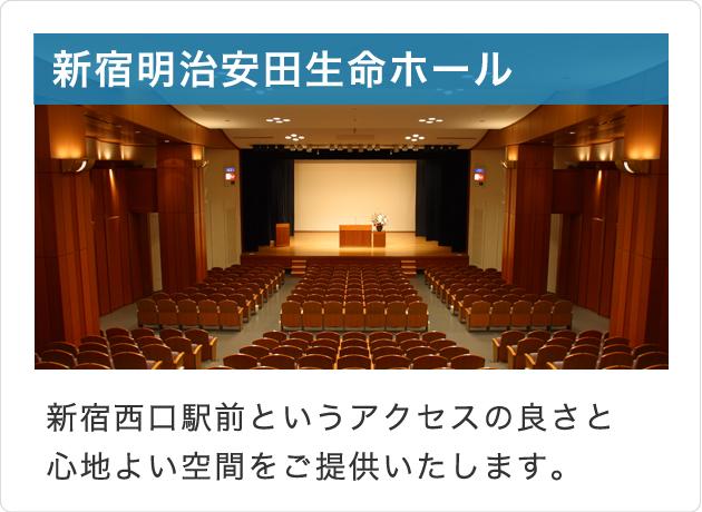新宿明治安田生命ホール